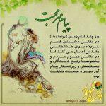 «محبت امام در عصر ظهور»سیره حضرت در حکمرانی و تحقق عدالت جهانی۹۷