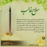 «استفاده از سلاح غالب»دوازدهمین عامل پیروزی امام زمان (عج)-۱۵