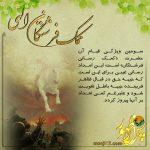 «امداد رسانی فرشتگان»سومین عامل پیروزی امام زمان(عج)-۶
