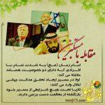 «حکمرانی بر اساس علم»سیره حضرت در حکمرانی و تحقق عدالت جهانی۹۰