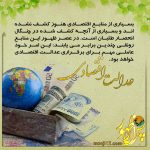 «شکوفائی اقتصادی در عصر ظهور»عدالت ورزی در عصر ظهور۷۶