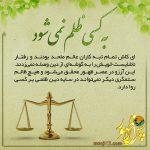 «مقابله با تحریفات در دین»دین جدید در حکومت مهدوی۴۶