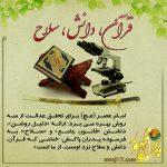 «مقابله با ستمگران از طریق اعمال زور» عدالت ورزی در عصر ظهور۷۱