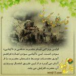 «ناگهانی بودن ظهور» اولین عامل پیروزی امام زمان (عج)-۴