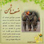«هراس دشمن از سپاهیان امام»دومین عامل پیروزی امام زمان(عج)-۵