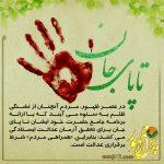 «همراهی مردم شرط برقراری عدالت»عدالت ورزی در عصر ظهور۷۲