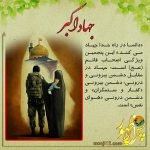 «مجاهده دائمی در راه خدا» پنجمین ویژگی یاران امام (عج) در عصر ظهور۲۲