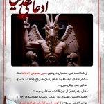 ادعای خدایی احمدالحسن(مدعی یمانی)