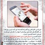 دروغ بزرگ در فضای مجازی توسط احمدالحسن و پیروانش