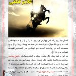 احمدالحسن روایات یمانی را به بازی گرفته است؟!