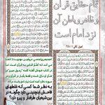 کسی که جاهل به قرآن است چگونه میتواند امام باشد؟