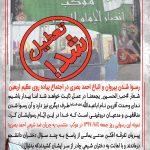 رسوا شدن پیروان و اتباع احمد بصری در اجتماع پیاده روی عظیم اربعین