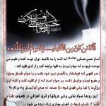 تقلید از علما، دستور امام حسن عسکری(ع)