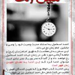 تعیین وقت برای ظهور با ادعای احمداسماعیل