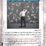 با استخاره امام تعیین نمی شود