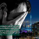 دوران ریخته بر هم، شعر مهدوی از محمد جواد شیرازی