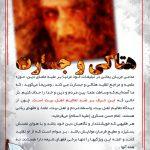 جریان یمانی و دشمنی با علمای شیعه