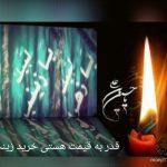 خدا برای حسین آفرید زینب را/دوبیتی با نوای استاد کریمخانی در وصف حضرت زینب (س)