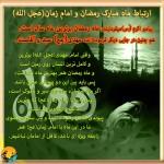 رابطه ماه مبارک رمضان و امام زمان(عجل الله تعالی فرجه)