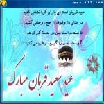 عید قربان در کلام امام خمینی(ره)