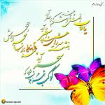 اشعار علامه میرجهانی با موضوع امام زمان(عجل الله)