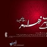دوازده امام در روایت حضرت زهرا(سلام الله علیها)