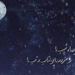 کلیپ امام زمانی «ماه شب ما»