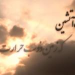 کلیپ امام زمانی «غروب آتشین»