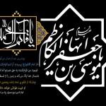 امام کاظم همان قائم است؟