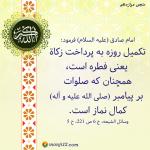 روزه مساوی نماز و زکات فطره مساوی صلوات بر پیامبر(ص)