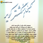 حضور امام حسن عسکری (ع) در آران و بیدگل