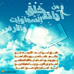 امام زمان(عجل الله) بزرگترین و با فضیلتترین آیه