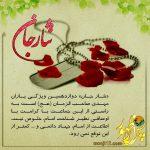 «جان نثاری»دوازدهمین ویژگی یاران امام (عج) در عصر ظهور، ۲۹