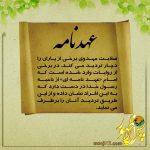 «برطرف سازی شک از دل یاران»سیره حضرت در حکمرانی و تحقق عدالت جهانی۸۸
