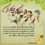 «سیطره اطلاعاتی بر تبه کاران»سیره حضرت در حکمرانی و تحقق عدالت جهانی۸۵