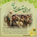 «همراهی قلوب مستضعفان»دهمین عامل پیروزی امام زمان(عج)-۱۳