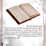 فتنه های آخرالزمان و رجوع به قرآن