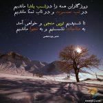 شعر مهدوی شب یلدا ، جواد هاشمی