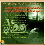 ماه مبارک رمضان و ارتباط با امام زمان(علیه السلام)