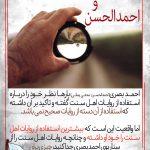 دیدگاه دوگانه احمدالحسن در مورد روایات اهل سنت